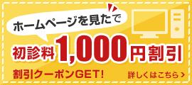ホームページを見た!で初診料1,000円割引!